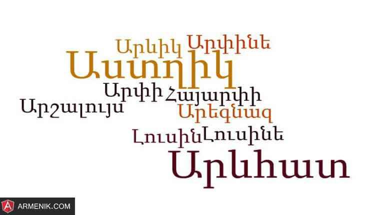 آموزش تصویری زبان ارمنی سال 2019