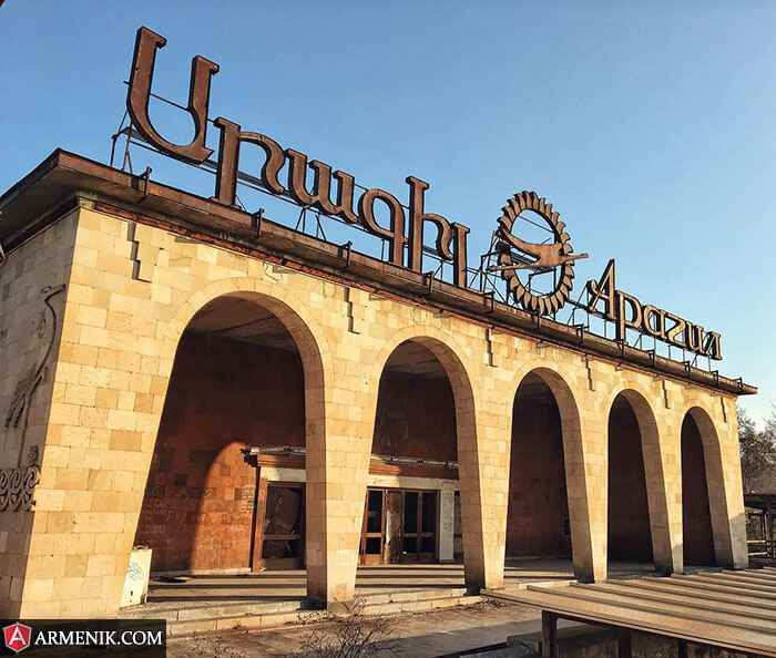 Aragil restaurant yerevan