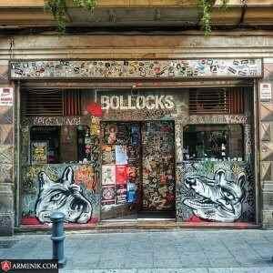 Yerevan Tattoo Shop