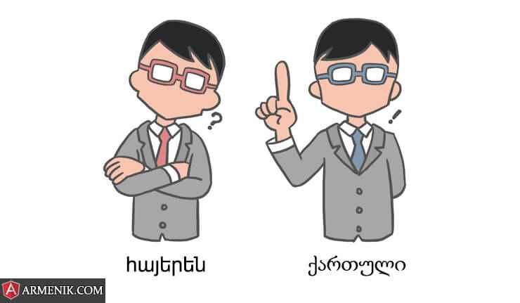 Compare Armenian and Georgian Language